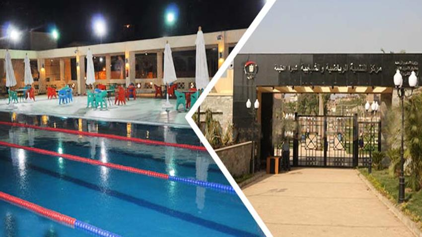 مركز التنمية الرياضية والشبابية بشبرا الخيمة