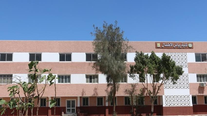 كلية رياض الأطفال بجامعة أسيوط