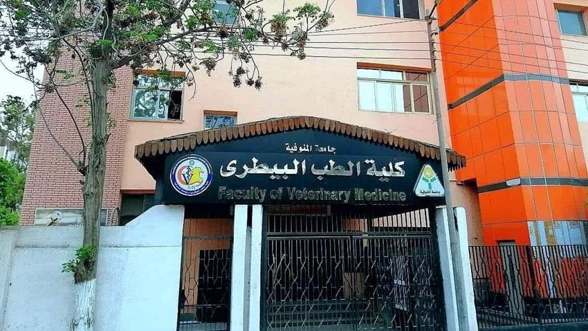 كلية الطب البطري بجامعة المنوفية