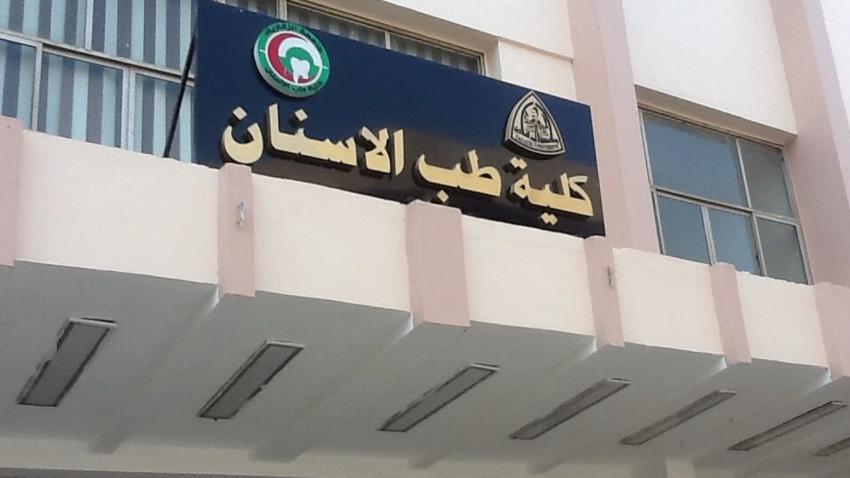 كلية طب وجراحة الفم والأسنان بجامعة الزقازيق