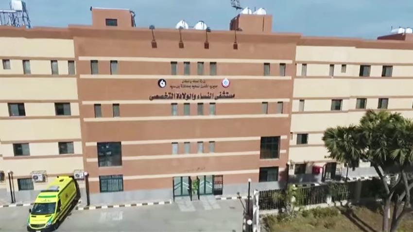 مستشفى النساء والولادة التخصصي ببورسعيد