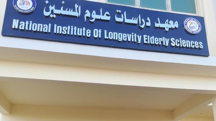 معهد دراسات علوم المسنين بجامعة بني سويف