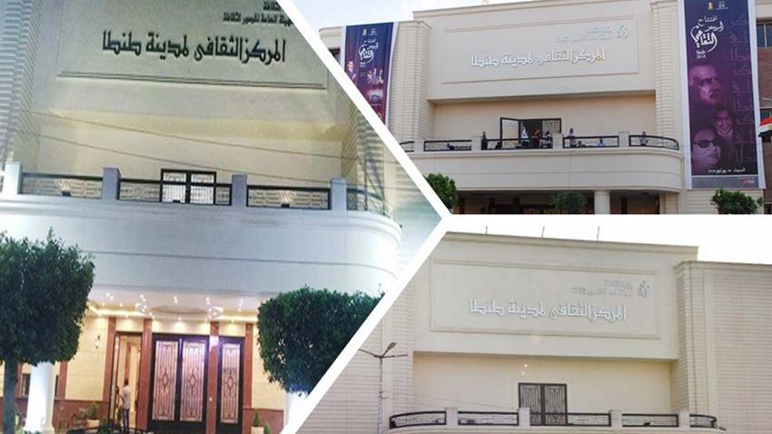 المركز الثقافي بمدينة طنطا