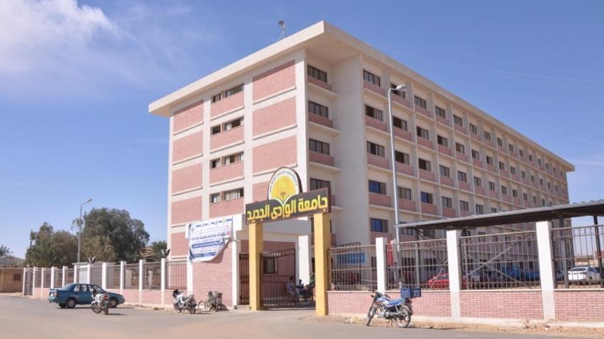 تطوير جامعة الوادي الجديد