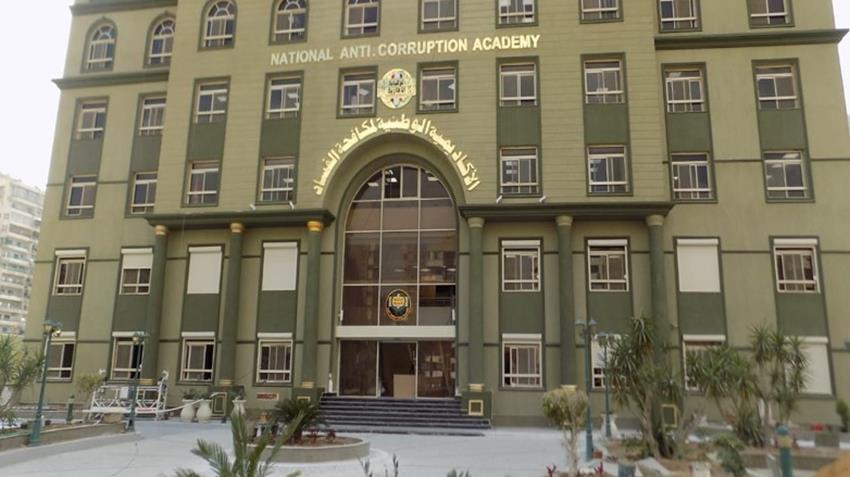تطوير مبني الاكاديمية الوطنية لمكافحة الفساد