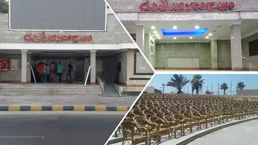 تطوير مسرح محمد عبد الوهاب