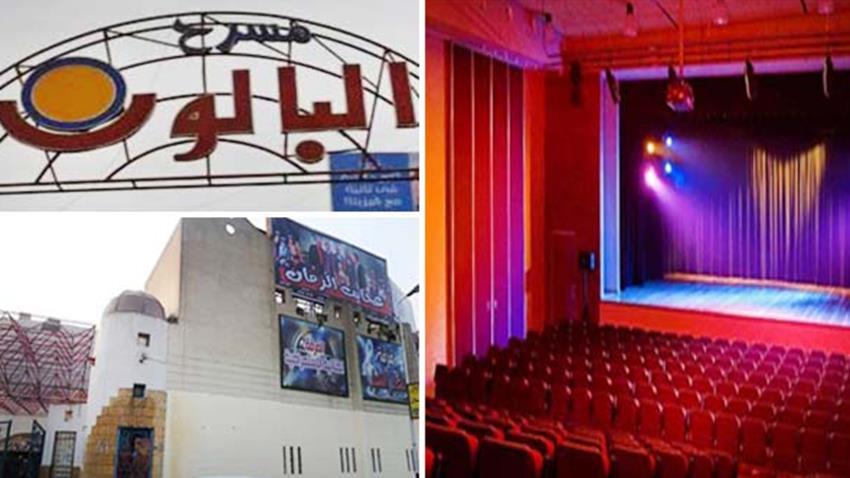 تطوير صالتي عرض مسرح البالون وبروفات فرقة رضا