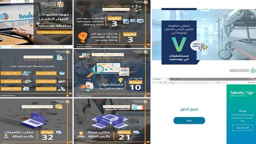 المرحلة الأولى لمشروع التحول الرقمي ببورسعيد