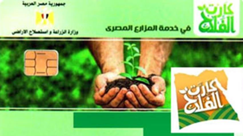 المرحلة الأولى من إنشاء منظومة الحيازة الزراعية