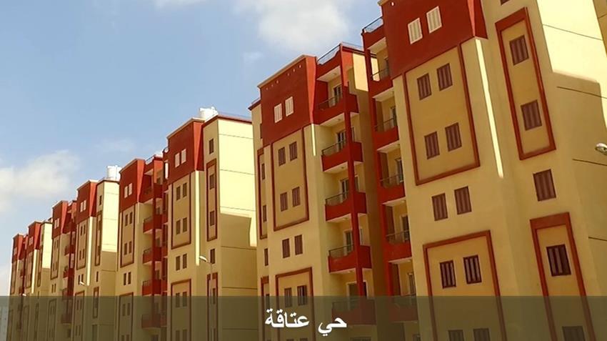 الإسكان الإجتماعي بحي عتاقة - 2 بالسويس