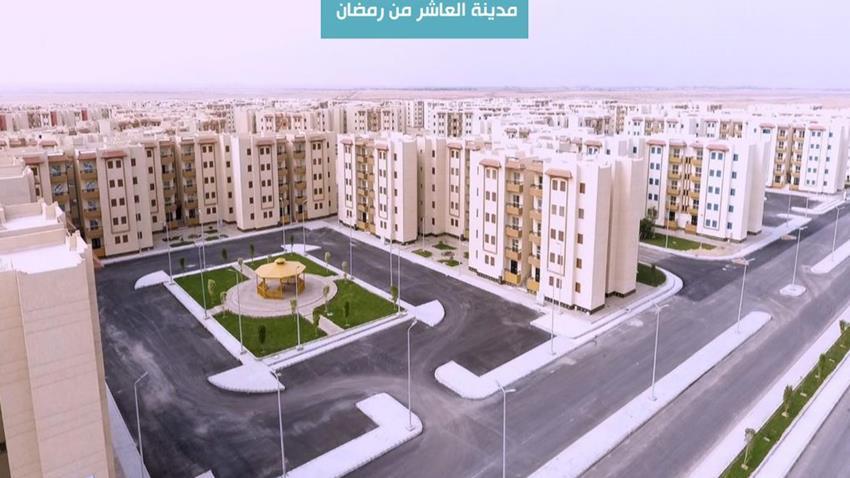 الإسكان الاجتماعي بمدينة العاشر من رمضان - 2