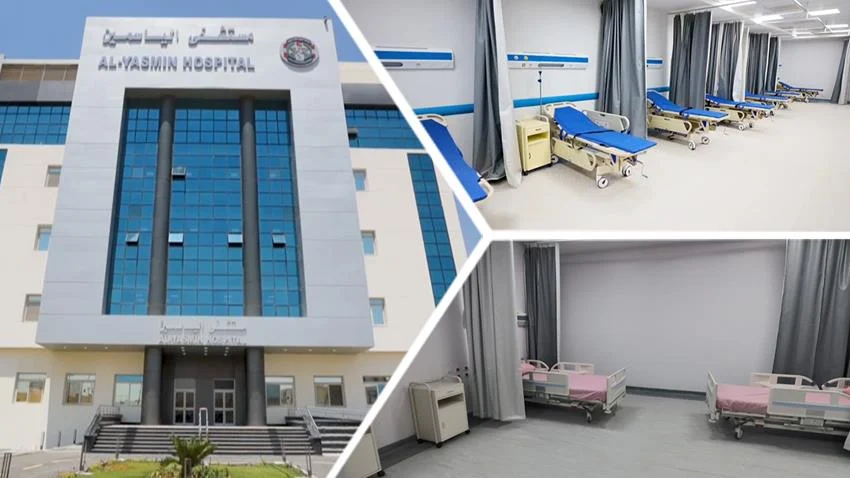 مستشفى الياسمين غرب العاصمة الإدارية