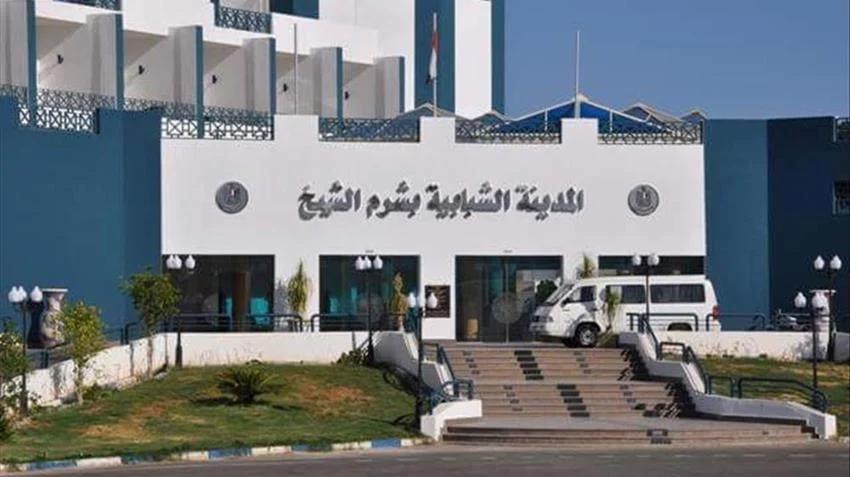 المدينة الشبابية بشرم الشيخ
