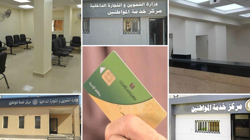 إنشاء مراكز الخدمة التموينية بمحافظة بني سويف