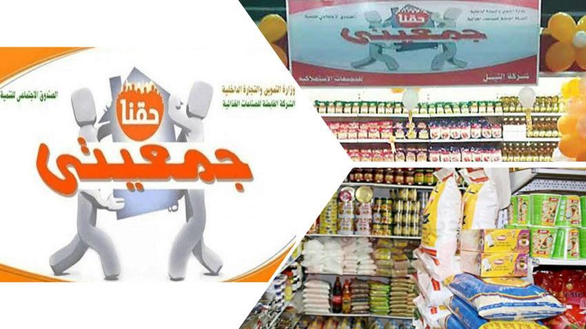 إنشاء عدد من مشروعات جمعيتي بمحافظة الإسكندرية