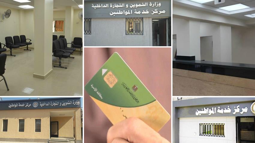 إنشاء مراكز الخدمة التموينية بمحافظة سوهاج