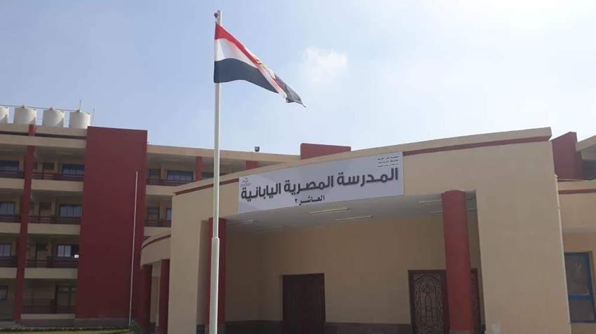 المدرسة المصرية اليابانية بالعاشر من رمضان 2