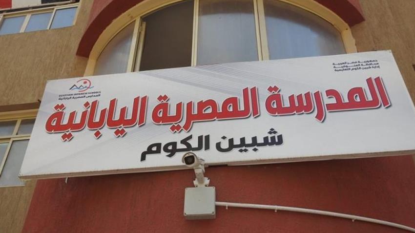المدرسة المصرية اليابانية بشبين الكوم
