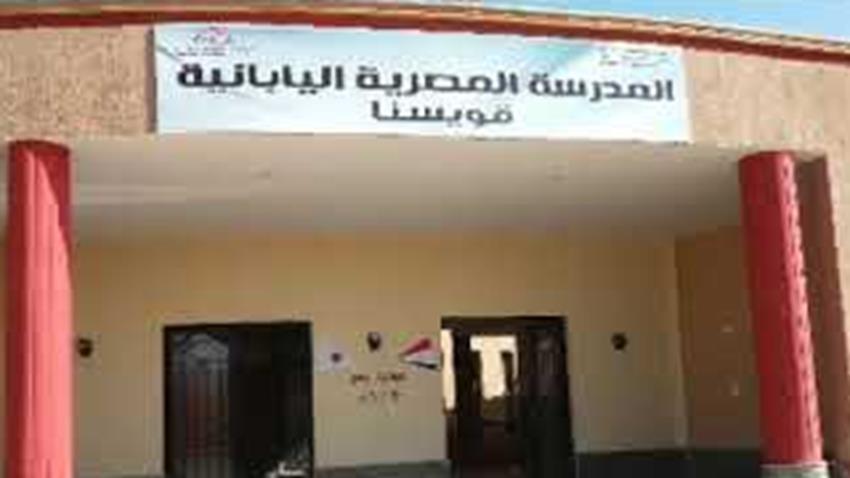 المدرسة المصرية اليابانية بقويسنا