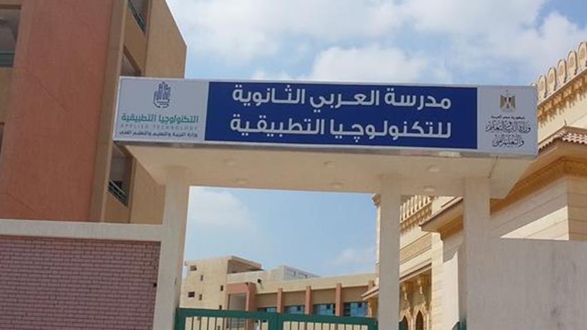 افتتاح مدرسة العربي الثانوية للتكنولوجيا التطبيقية بقوسنا - محافظة المنوفية