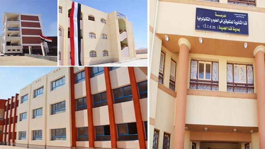 إنشاء وتطوير 228 مدرسة بمختلف المراحل التعليمية بمحافظة قنا