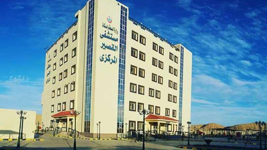إنشاء مستشفي القصير المركزي بمحافظة البحر الأحمر
