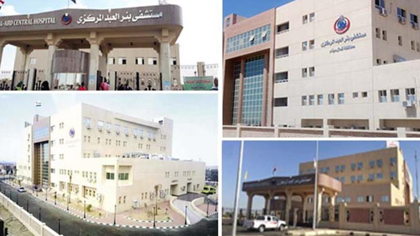 إنشاء مستشفي بئر العبد المركزي الجديد بشمال سيناء
