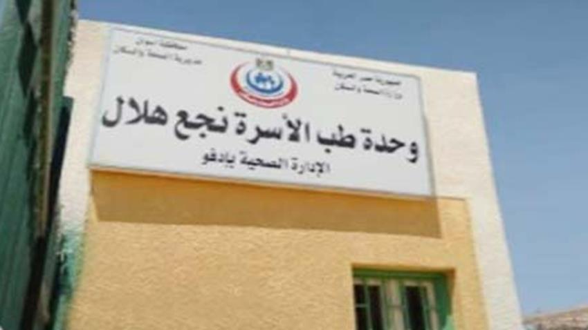 إنشاء وحدة صحية بمحافظة أسوان