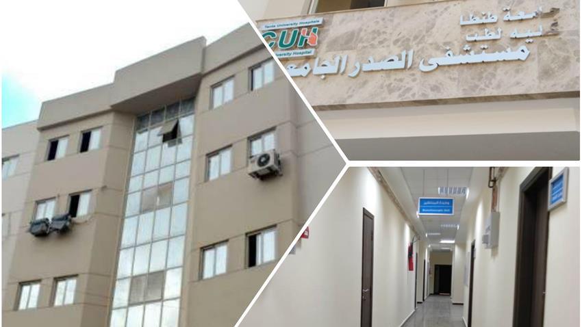 إنشاء أقسام بمستشفي الصدر الجامعي بطنطا