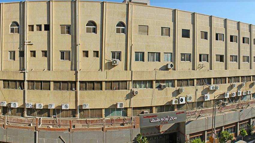 إنشاء مستشفي علاج أورام جامعة طنطا