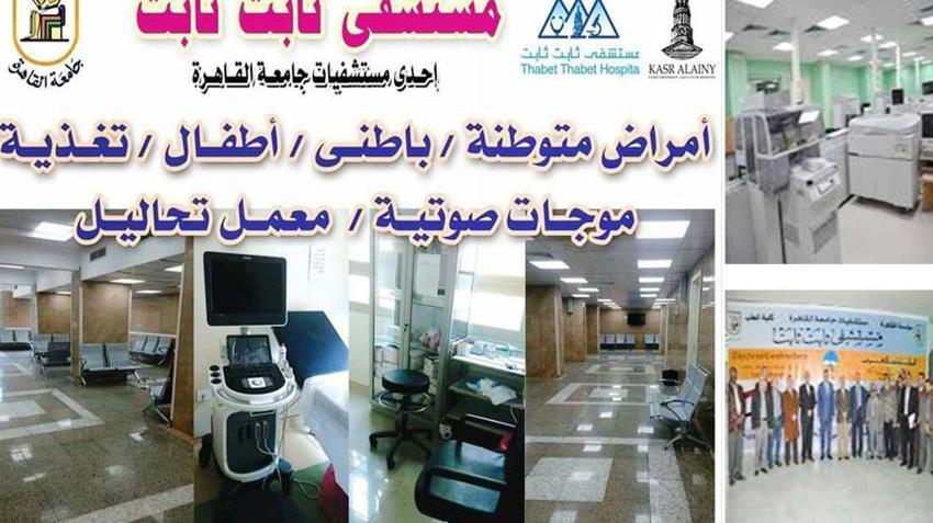 إنشاء مستشفي الأمراض المعدية والمتوطنة بجامعة القاهرة