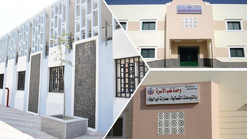 إنشاء وحدات ومراكز صحية بمحافظة المنيا