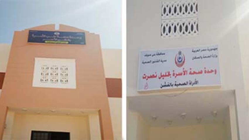 إنشاء وحدات صحية بمحافظة بني سويف
