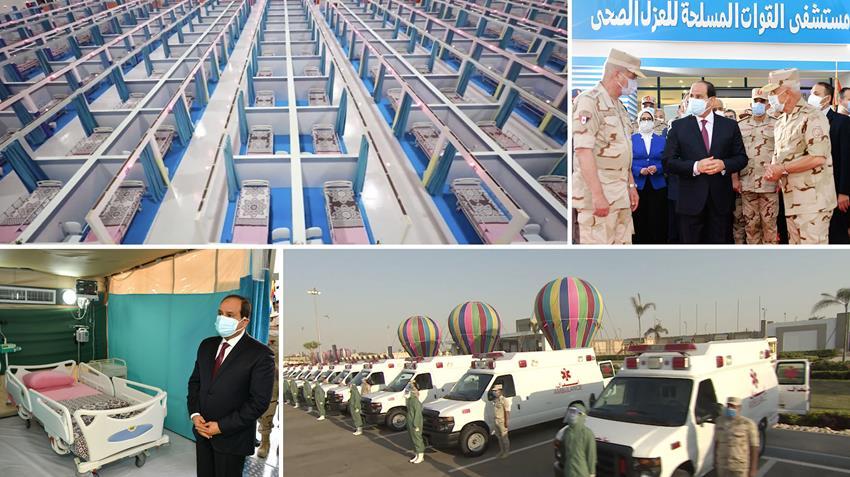 إنشاء مجمع مستشفيات القوات المسلحة للعزل الصحي بأرض المعارض
