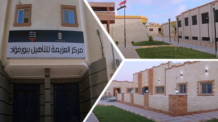 افتتاح مركز العزيمة لعلاج الإدمان ببورفؤاد