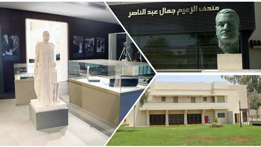 تطوير متحف جمال عبدالناصر بالقاهرة