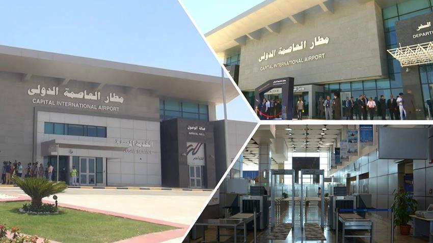 مطار العاصمة الإدارية الدولي