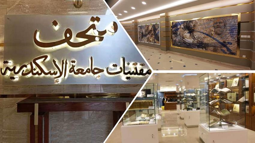 متحف مقتنيات جامعة الإسكندرية