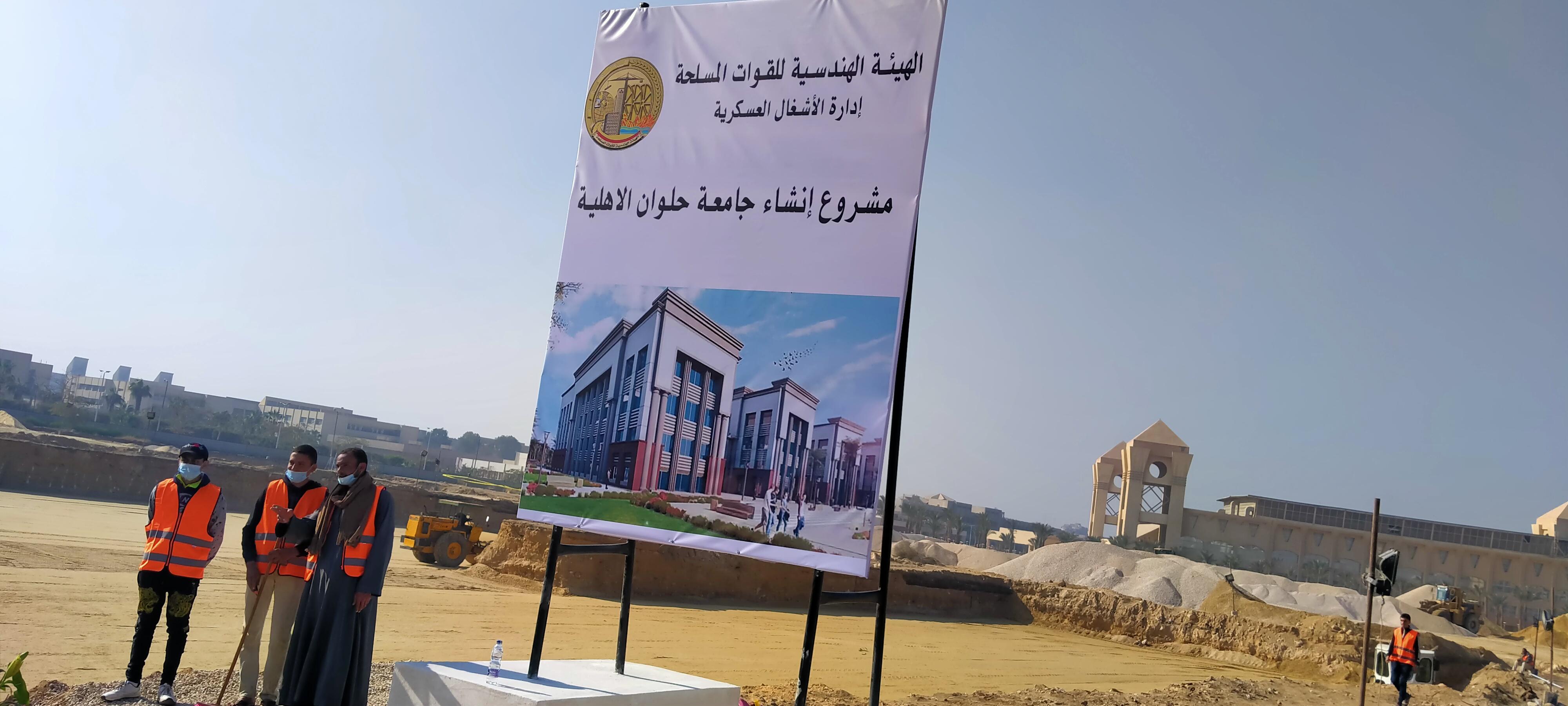 جامعة حلوان الأهلية