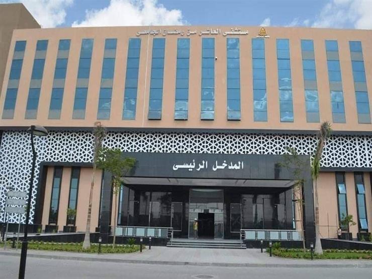افتتاح مستشفي العاشر من رمضان الجامعي