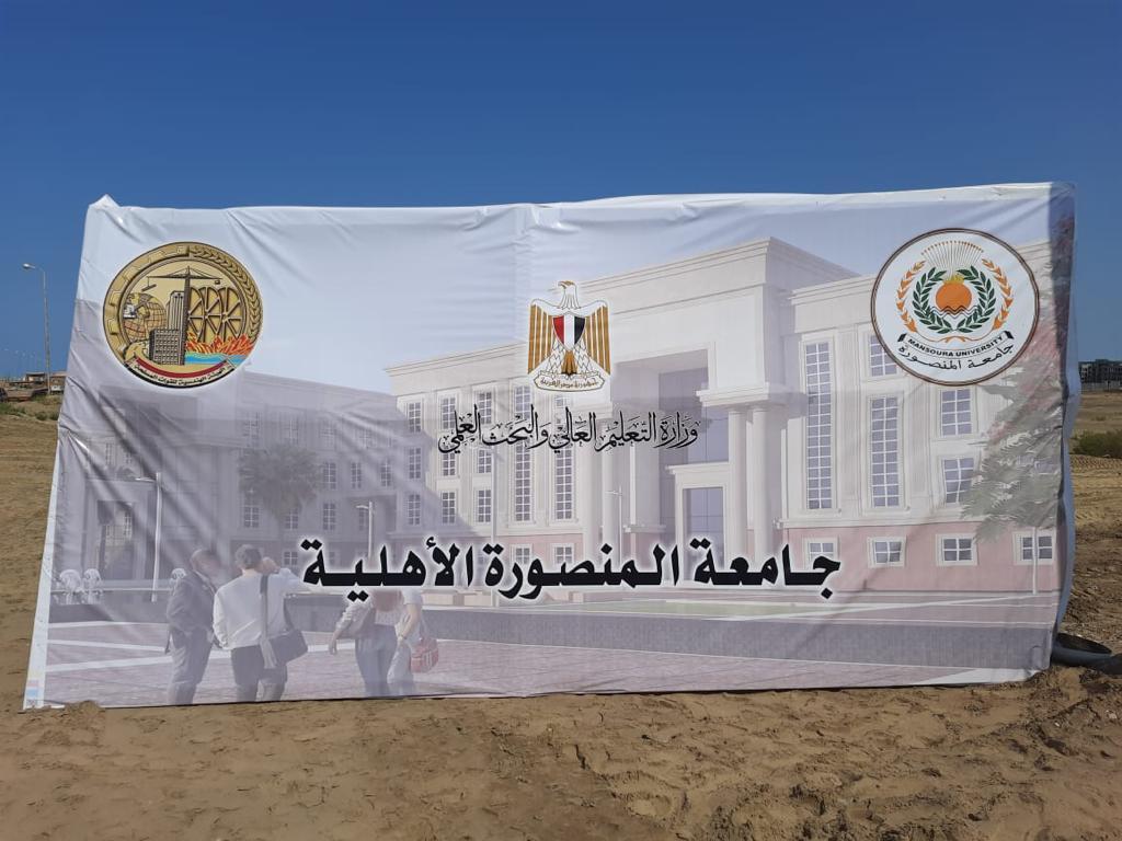 جامعة المنصورة الأهلية