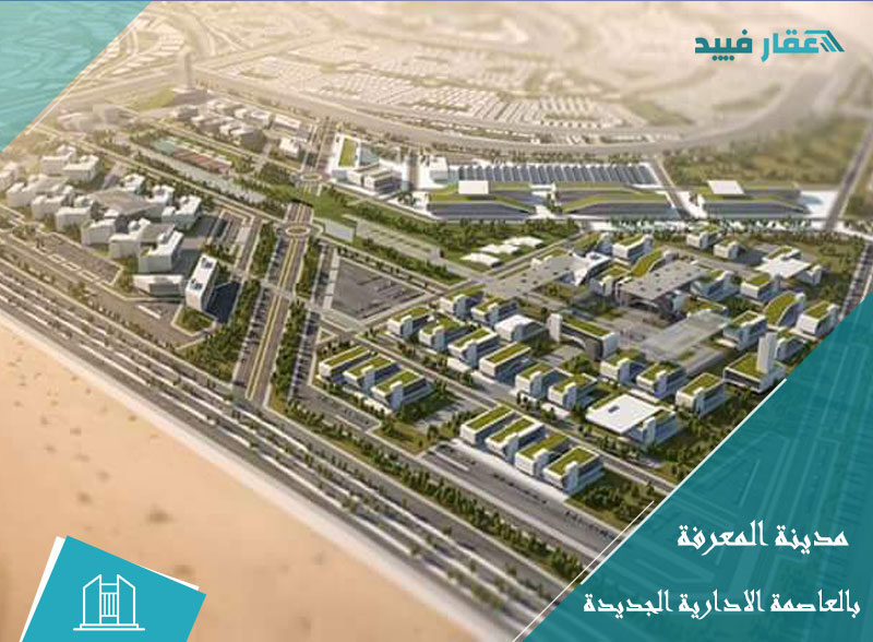 مشروع مدينة المعرفة العاصمة الادارية الجديدة