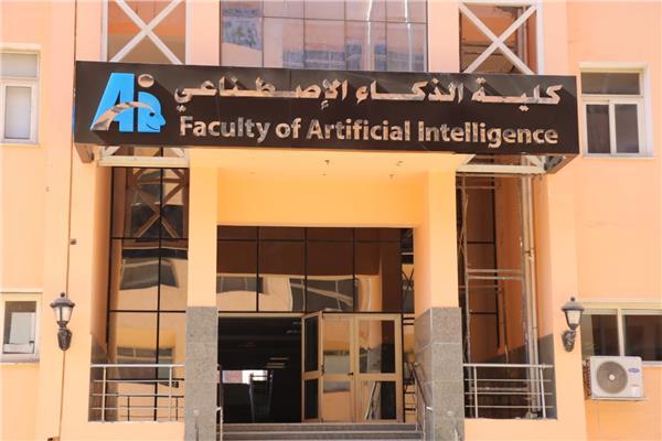 كلية الذكاء الاصطناعى بجامعة المنوفية