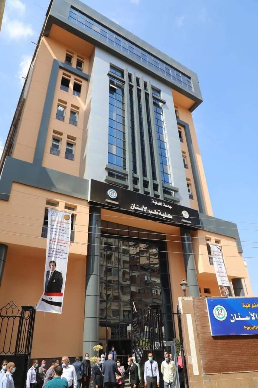 كلية طب الأسنان جامعة المنوفية