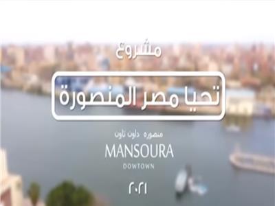 """مشروع """"تحيا مصر"""" المنصورة"""