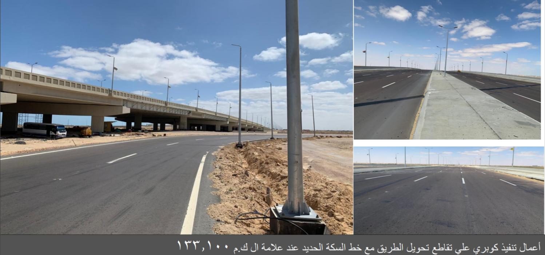 كوبري تقاطع مطار العلمين مع سكة حديد الإسكندرية - مطروح