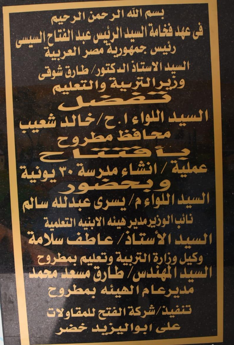 مدرسة 30 يونيو بقرية جميمة بمدينة الضبعة