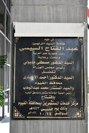 مركز خدمات المستثمرين بمحافظة الفيوم