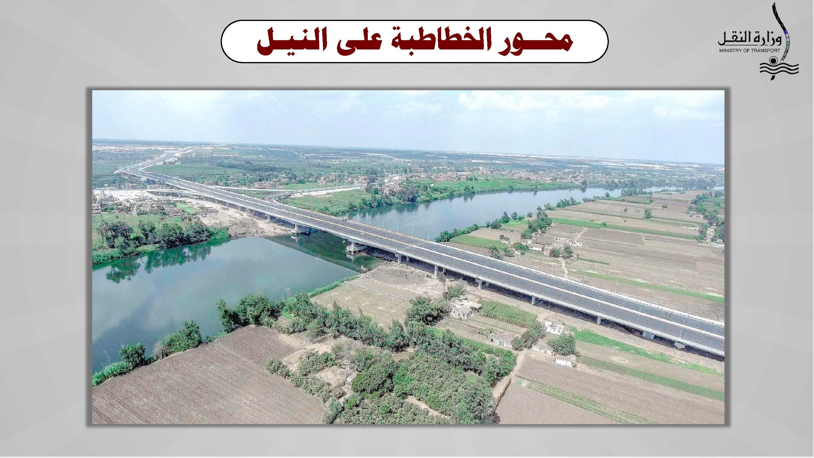 محور الخطاطبة علي النيل