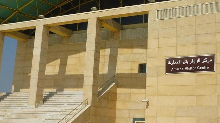 مبنى مركز زوار ومتحف تل العمارنة